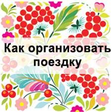 Путеводитель по Москве - организовать поездку