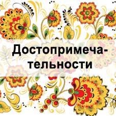 Путеводитель по Москве - Достопримечательности