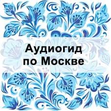 Аудиогид по Москве - экскурсии