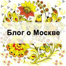Москва путеводитель и аудиогид