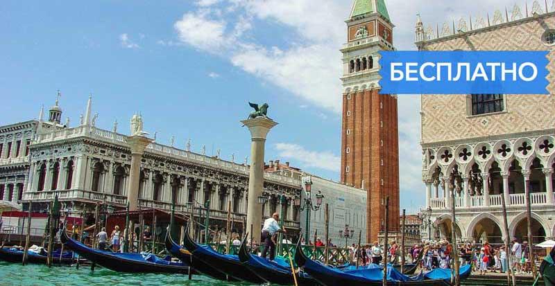 Бесплатная экскурсия по Венеции
