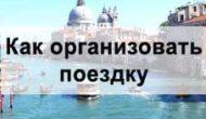 организовать поездку в Венецию самостоятельно