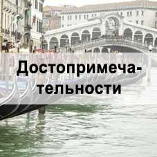 Достопримечательности Венеции на карте