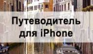 Путеводитель по Венеции для iPhone