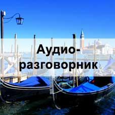 Итальянский разговорник аудио