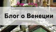 Блог о Венеции достопримечательности