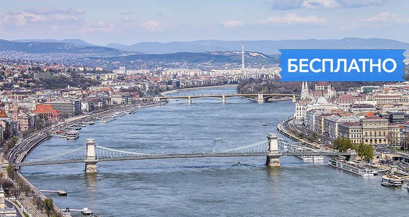 аудиогид по Будапешту скачать бесплатно