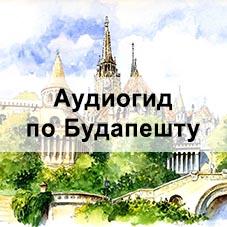 аудиогид и путеводитель по Будапешту