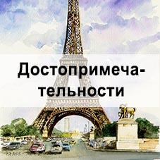 Достопримечательности Парижа путеводитель