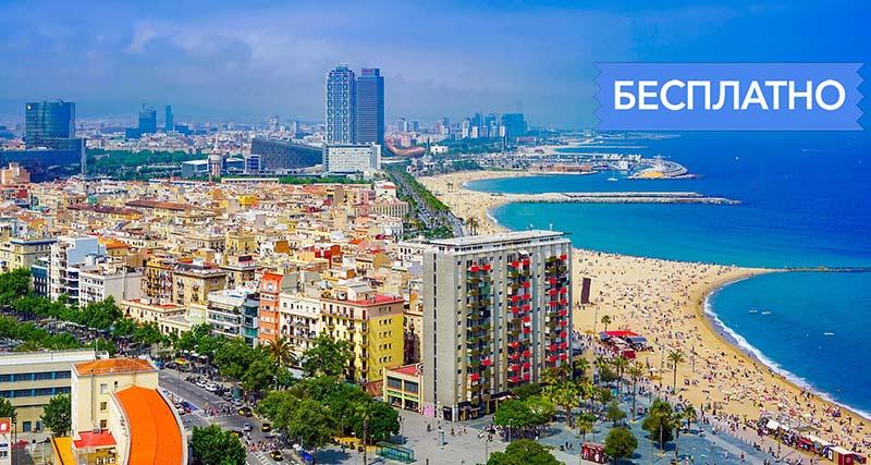 Барселона аудиогид скачать бесплатно