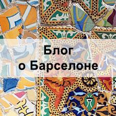 Блог о Барселоне