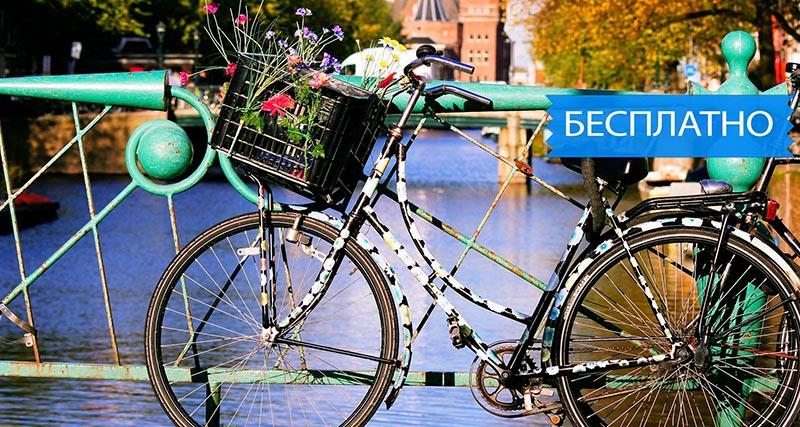 бесплатная экскурсия по Амстердаму